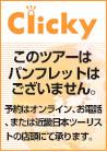 クリッキー