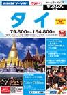 タイ総合版