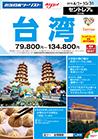 台湾総合版S3721